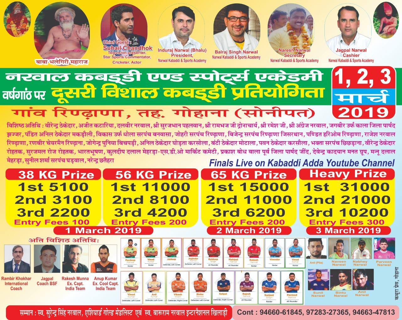 Narwal Acedemy Kabaddi Tournament
