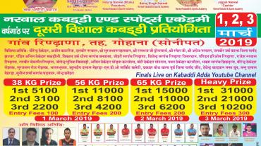 narwal academy kabaddi tournament